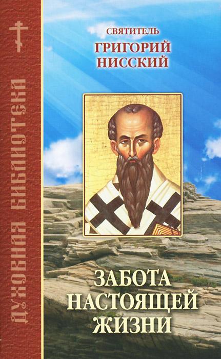 Святитель Григорий Нисский Забота настоящей жизни
