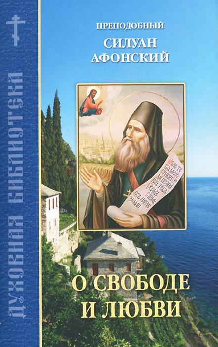 Преподобный Силуан Афонский О свободе и любви ISBN: 978-5-89424-134-0
