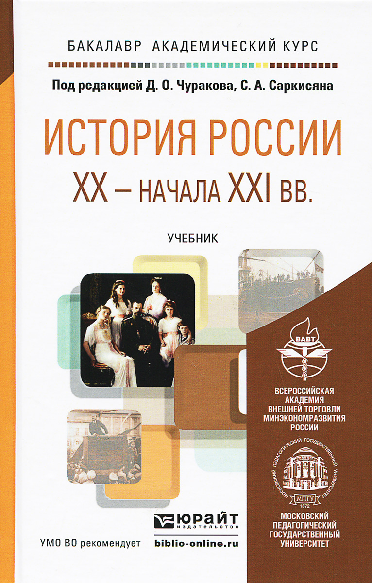 История России XX — начала XXI вв. Учебник