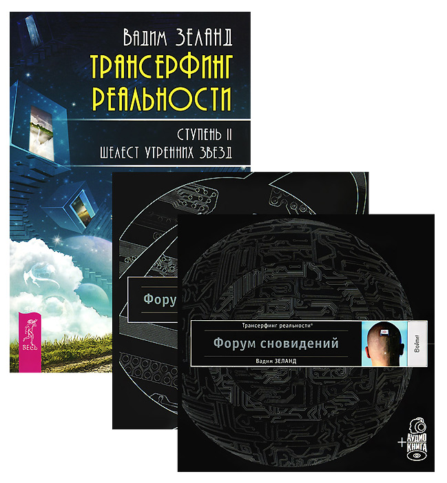 Трансерфинг реальности. Ступень II. Форум сновидений 1,2 (комплект из 3 книг + 2 аудиокниги MP3). Вадим Зеланд