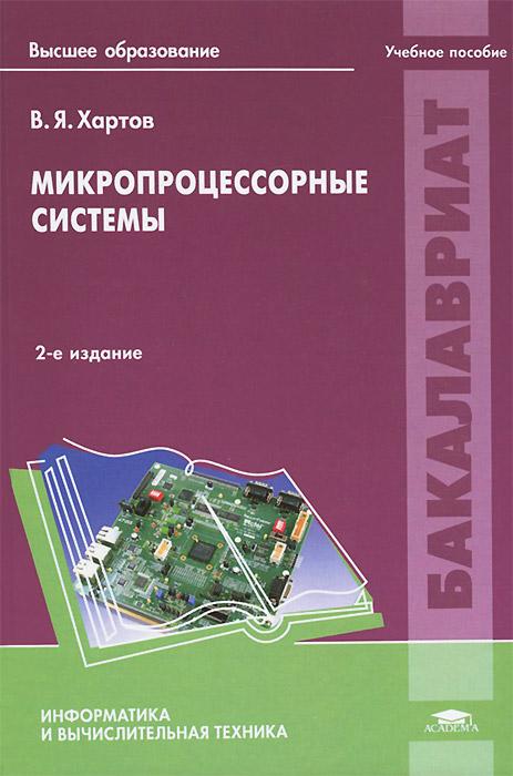 В. Я. Хартов Микропроцессорные системы. Учебное пособие