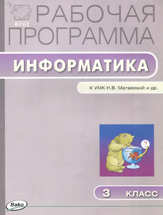 Информатика. 3 класс. Рабочая программа к УМК Н. В. Матвеевой