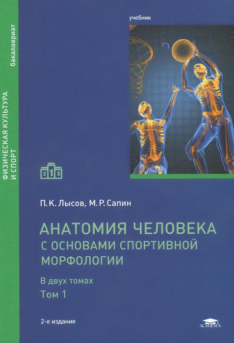 П. К. Лысов, М. Р. Сапин Анатомия человека (с основами спортивной морфологии). Учебник. В 2 томах. Том 1 шилкин в филимонов в анатомия по пирогову атлас анатомии человека том 1 верхняя конечность нижняя конечность cd