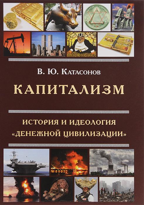 В. Ю. Катасонов Капитализм. История и идеология денежной цивилизации