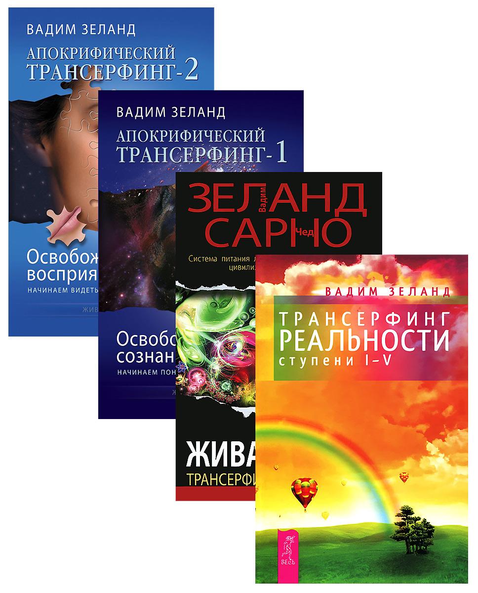 Вадим зеланд апокрифический трансерфинг
