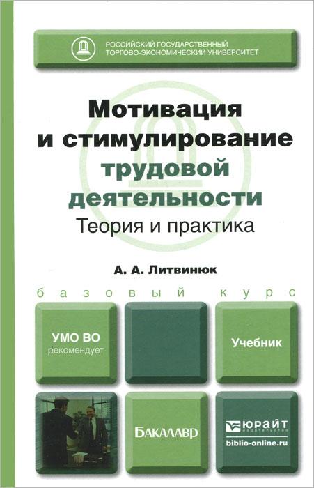 Мотивация и стимулирование трудовой деятельности. Теория и практика. Учебник
