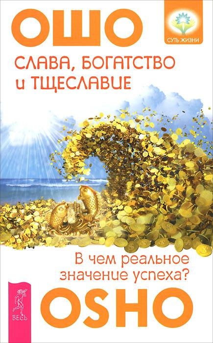 Zakazat.ru: Слава, богатство и тщеславие. В чем реальное значение успеха?. Ошо