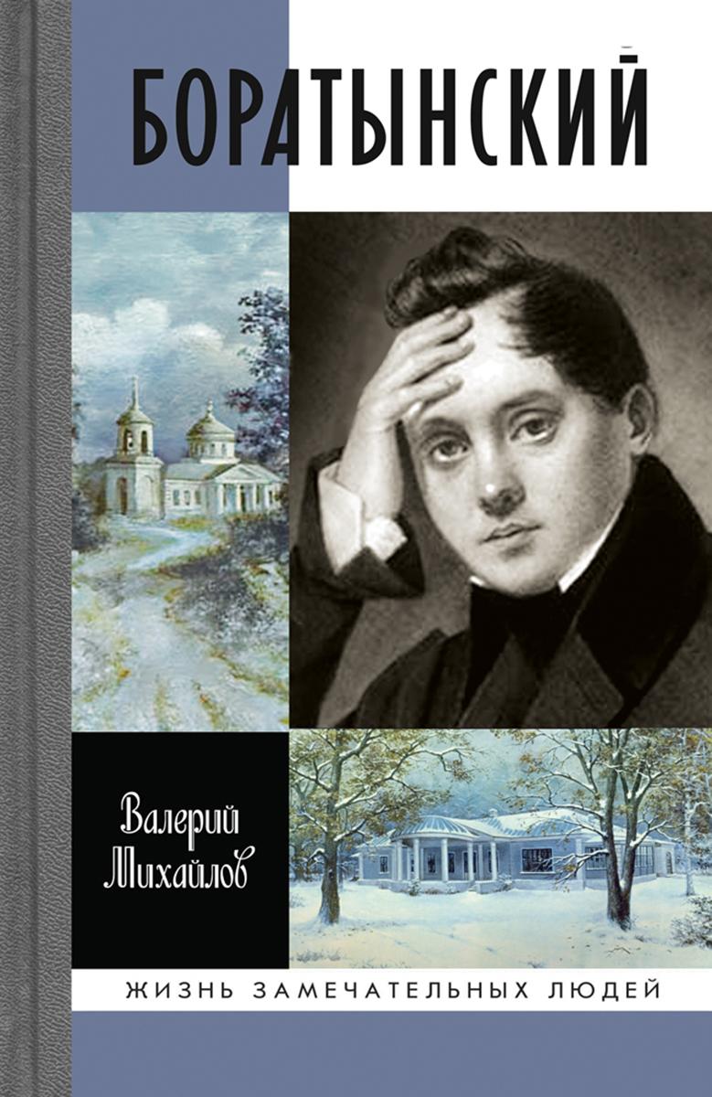 Валерий Михайлов Боратынский из века в век белорусская поэзия
