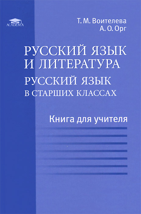 Русский язык и литература. Русский язык в старших классах. Базовый уровень. Книга для учителя
