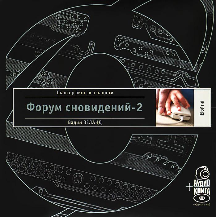 Форум сновидений-2 (+ аудиокнига MP3). Вадим Зеланд