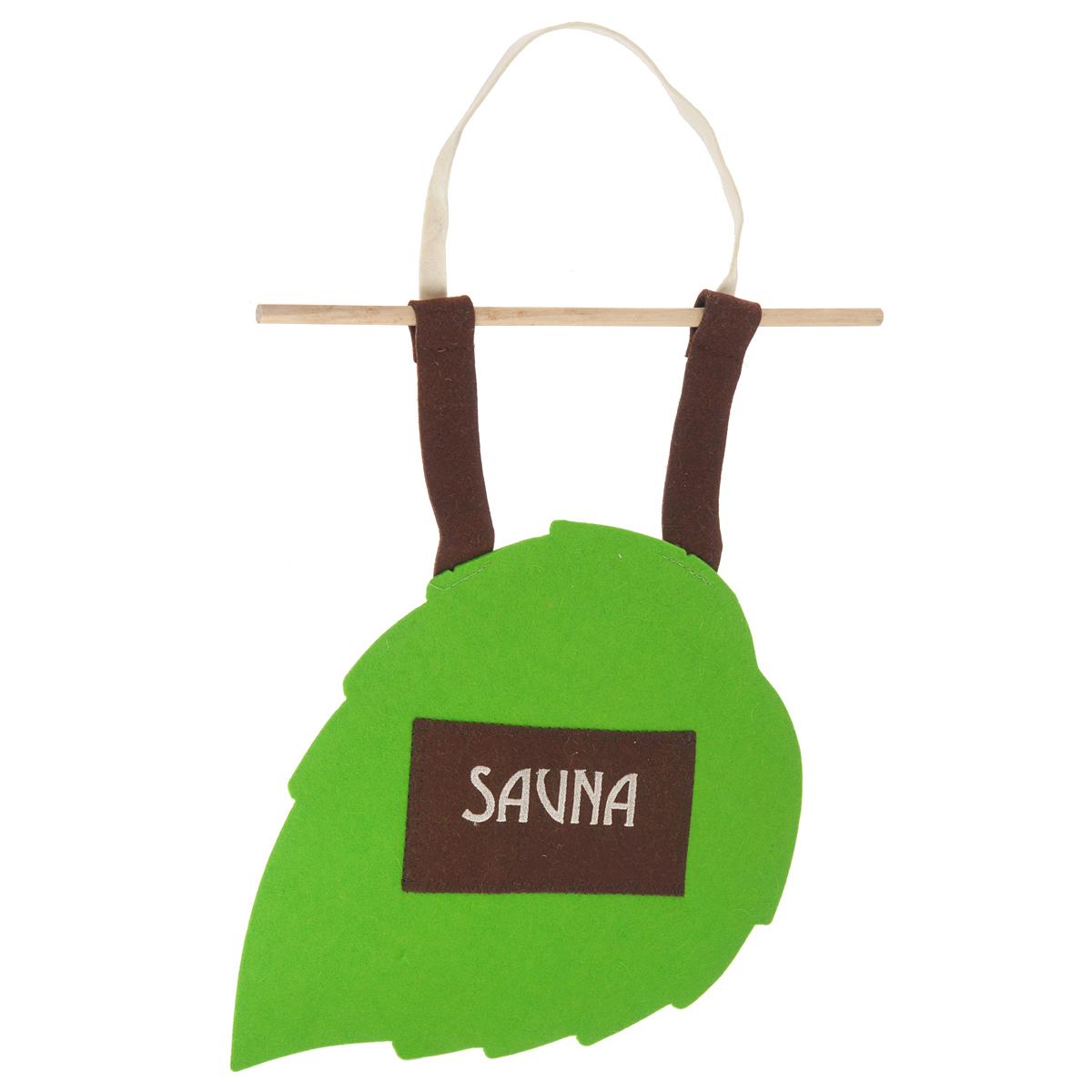 """Оригинальная табличка в виде листочка, с надписью """"Сауна"""" сообщит всем входящим, что данное помещение является сауной. Табличка может крепиться к двери или к стене.  Такая табличка в сочетании с оригинальным дизайном и хорошим качеством послужит оригинальным и приятным сувениром. Размер таблички: 30 см х 28 см х 0,3 см. Ширина деревянного держателя: 34 см."""