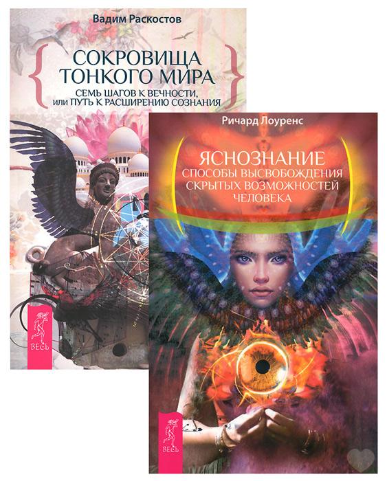 Сокровища тонкого мира. Яснознание (комплект из 2 книг). Вадим Раскостов, Ричард Лоуренс