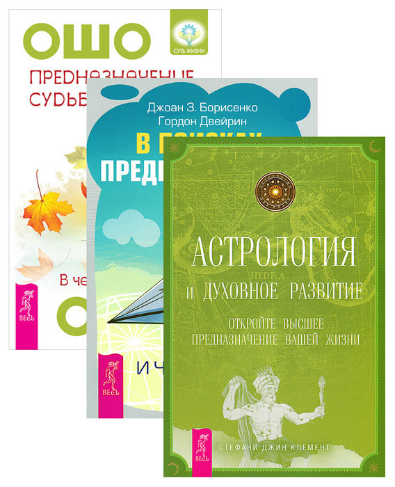 Предназначение, судьба и карма. В поисках предназначения. Астрология и духовное развитие (комплект из 3 книг)