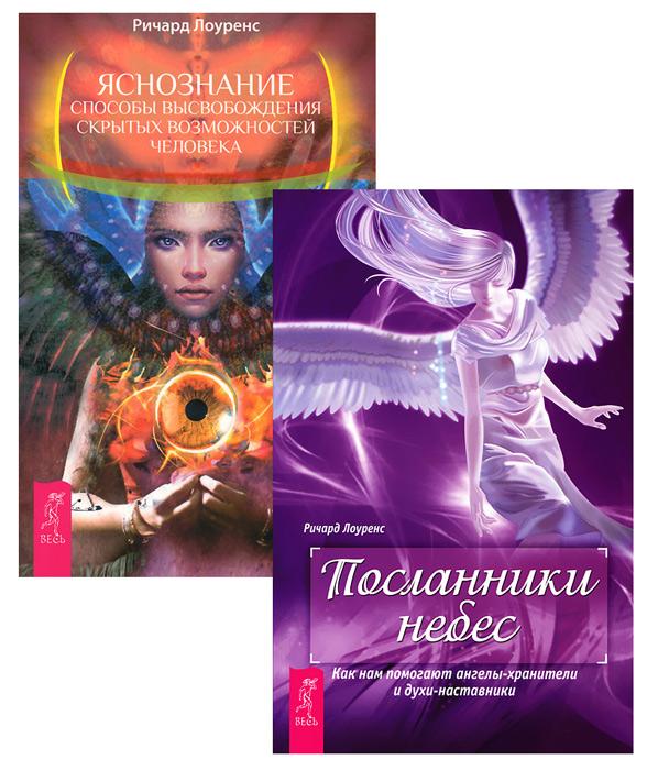 Яснознание. Посланники небес (комплект из 2 книг). Ричард Лоуренс