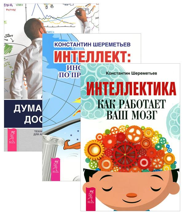 Анни Лайоннет, Константин Шереметьев Думай, делай, достигай! Интеллект. Инструкция по применению. Интеллектика. Как работает ваш мозг (комплект из 3 книг) ISBN: 9785944321039, 978-5-9573-2733-2, 978-5-9573-2742-4, 978-5-9573-2763-9