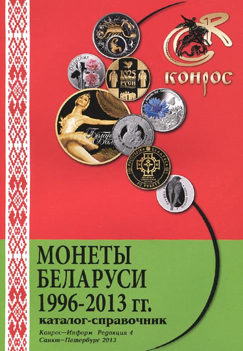 Монеты Беларуси 1996-2013 гг. Каталог-справочник монеты в сургуте я продаю