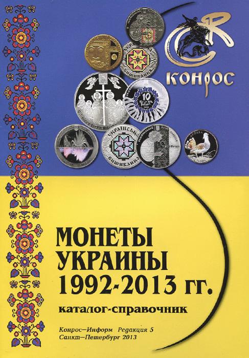 Монеты Украины 1992-2013 гг. Каталог-справочник серебряные монеты в украине