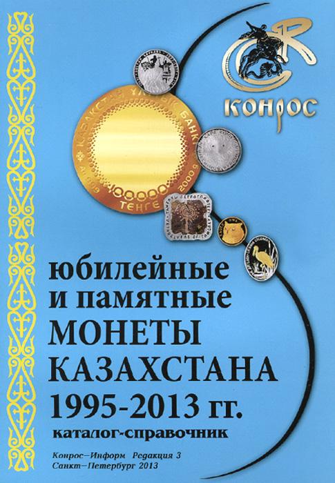 Юбилейные и памятные монеты Казахстана 1995-2013 гг. Каталог-справочник серебряные монеты в украине
