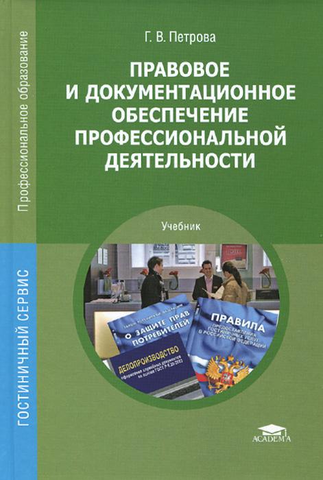 Г. В. Петрова Правовое и документационное обеспечение профессиональной деятельности. Учебник