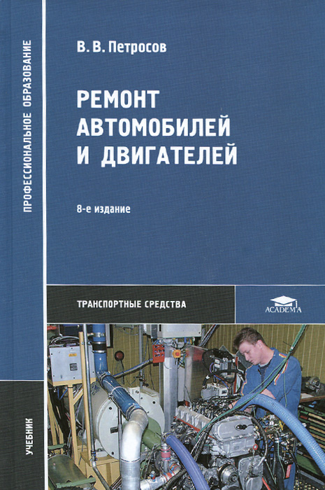 В. В. Петросов Ремонт автомобилей и двигателей. Учебник
