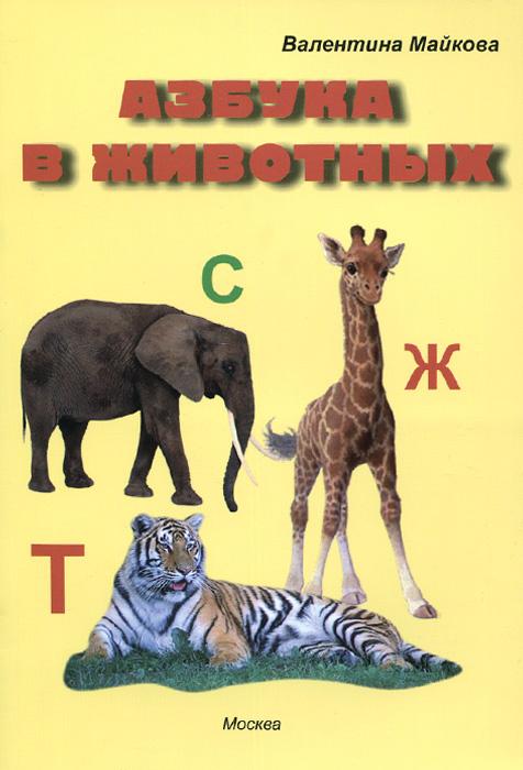 Валентина Майкова Азбука в животных приют для животных щелково