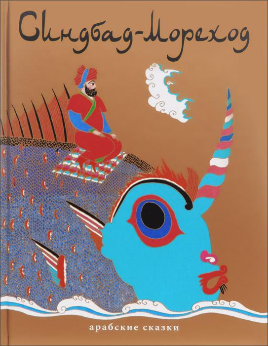 Синдбад-мореход книгу синдбад мореход