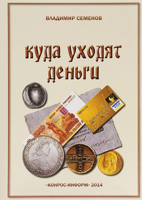 Владимир Семенов Куда уходят деньги. Экскурсия по музею денег