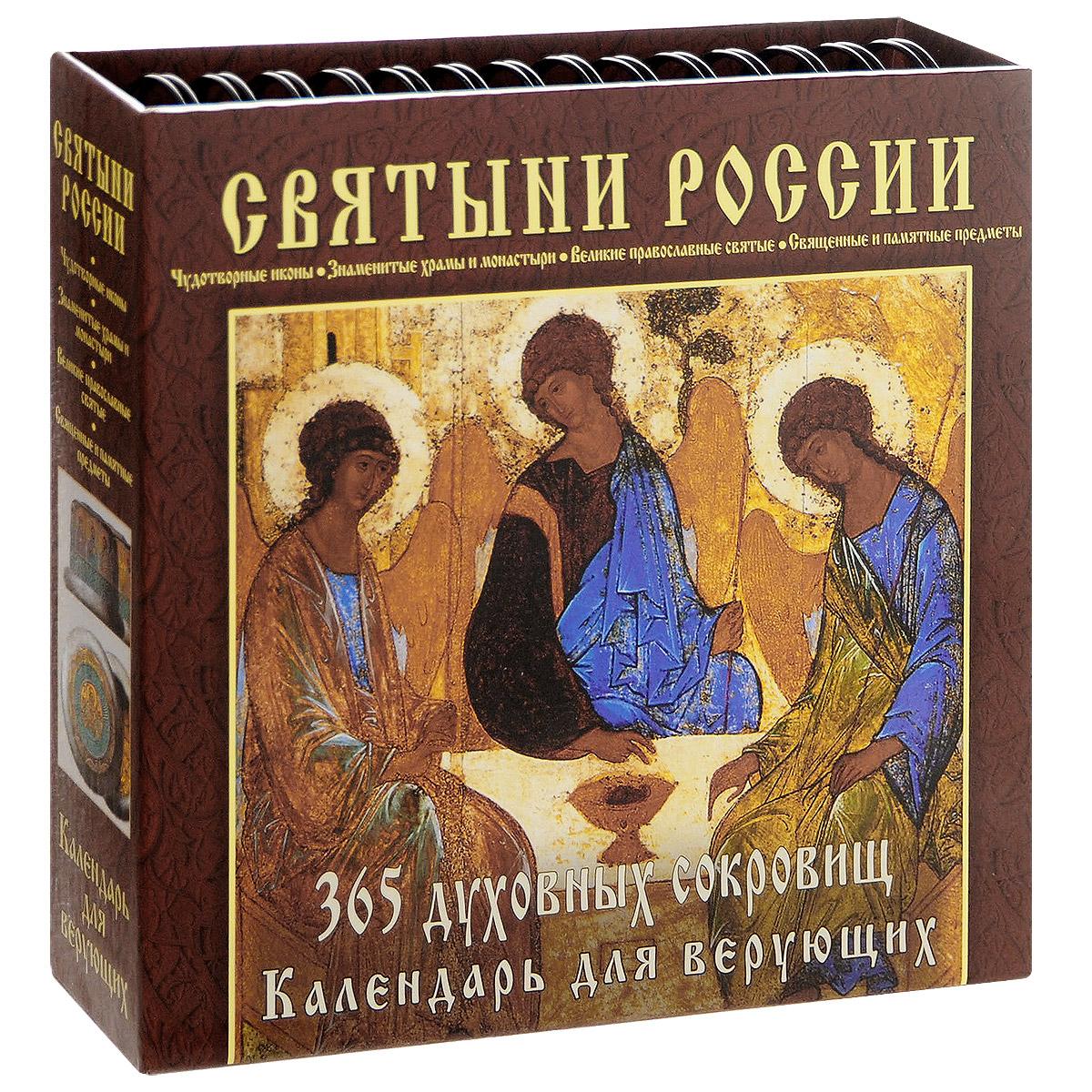 Календарь настольный (на спирали). Святыни России. 365 духовных сокровищ
