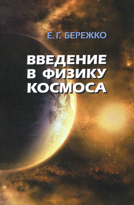Введение в физику космоса. Е. Г. Бережко
