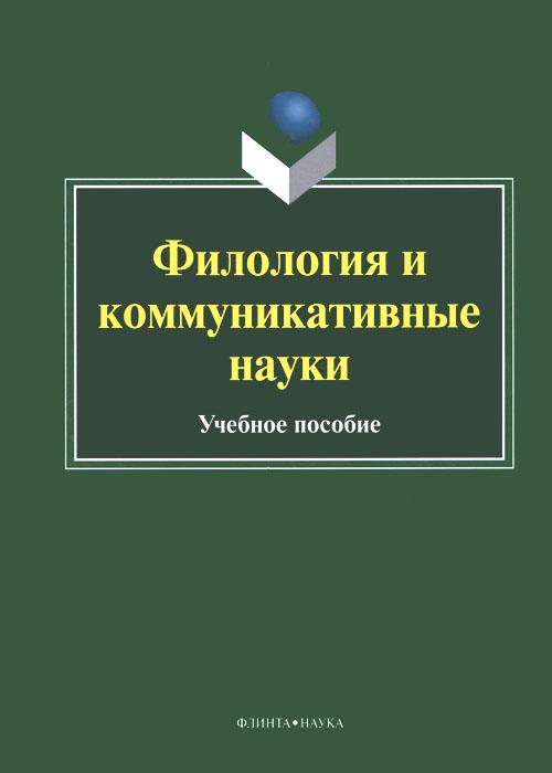 Филология и коммуникативные науки. Учебное пособие