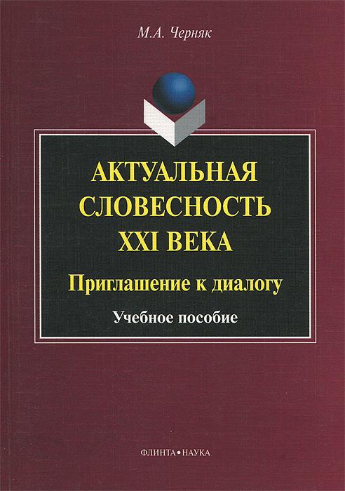 Актуальная словесность XXI века. Приглашение к диалогу. Учебное пособие
