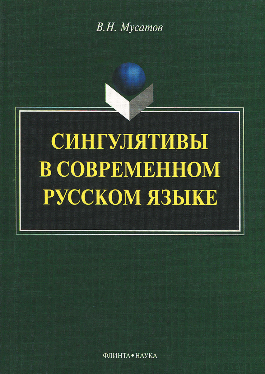 В. Н. Мусатов Сингулятивы в современном русском языке