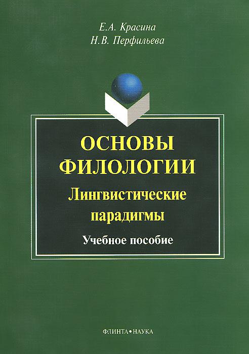 Основы филологии. Лингвистические парадигмы. Учебное пособие