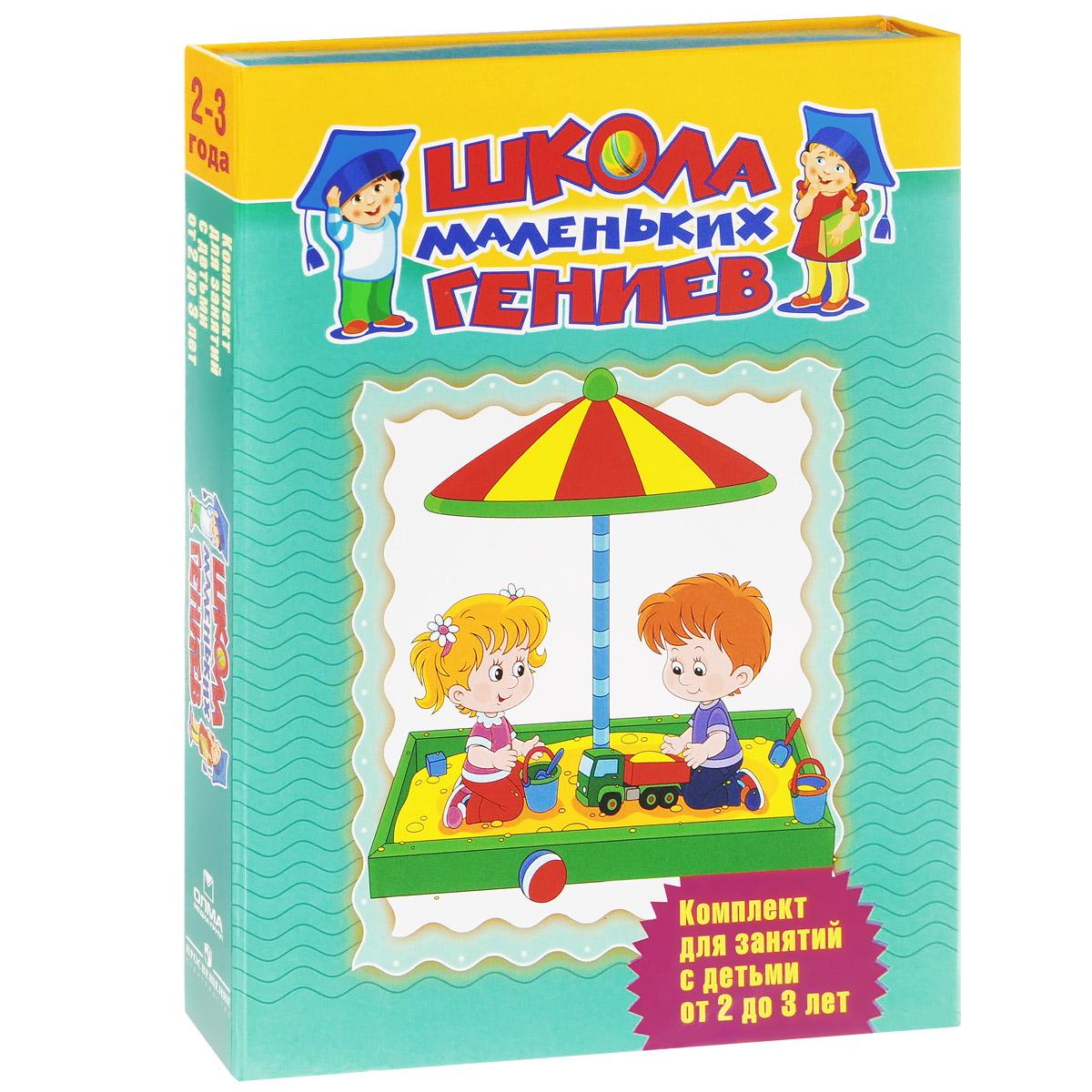 Купить Школа маленьких гениев. Комплект для занятий с детьми от 2 до 3 лет (комплект из 7 книг)