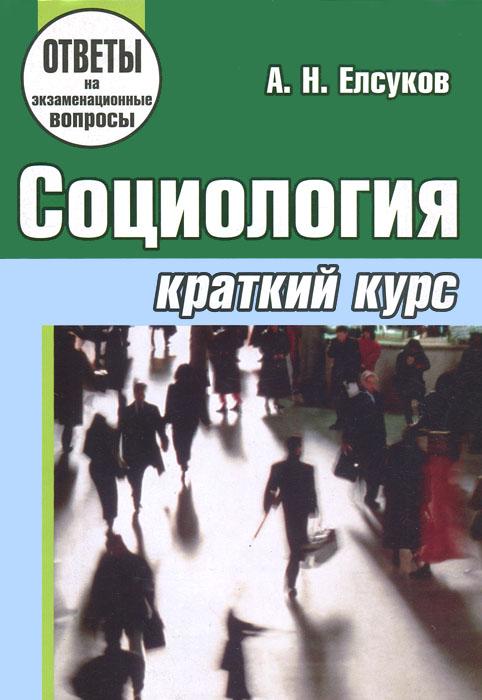 Социология. Краткий курс