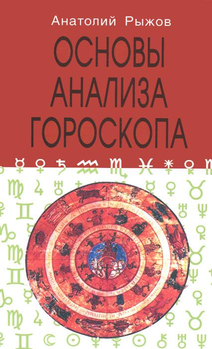Анатолий Рыжов Основы анализа гороскопа ripleys хотите верьте хотите нет isbn 978 5 271 37562 0 в суперобложке большая страшная книга