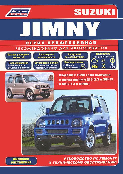 Suzuki Jimny. Модели с 1998 года выпуска с двигателями G13 (1,3 л SOHC) и M13 (1,3 л DOHC). Включая рестайлинговые модели. Руководство по ремонту и техническому обслуживанию
