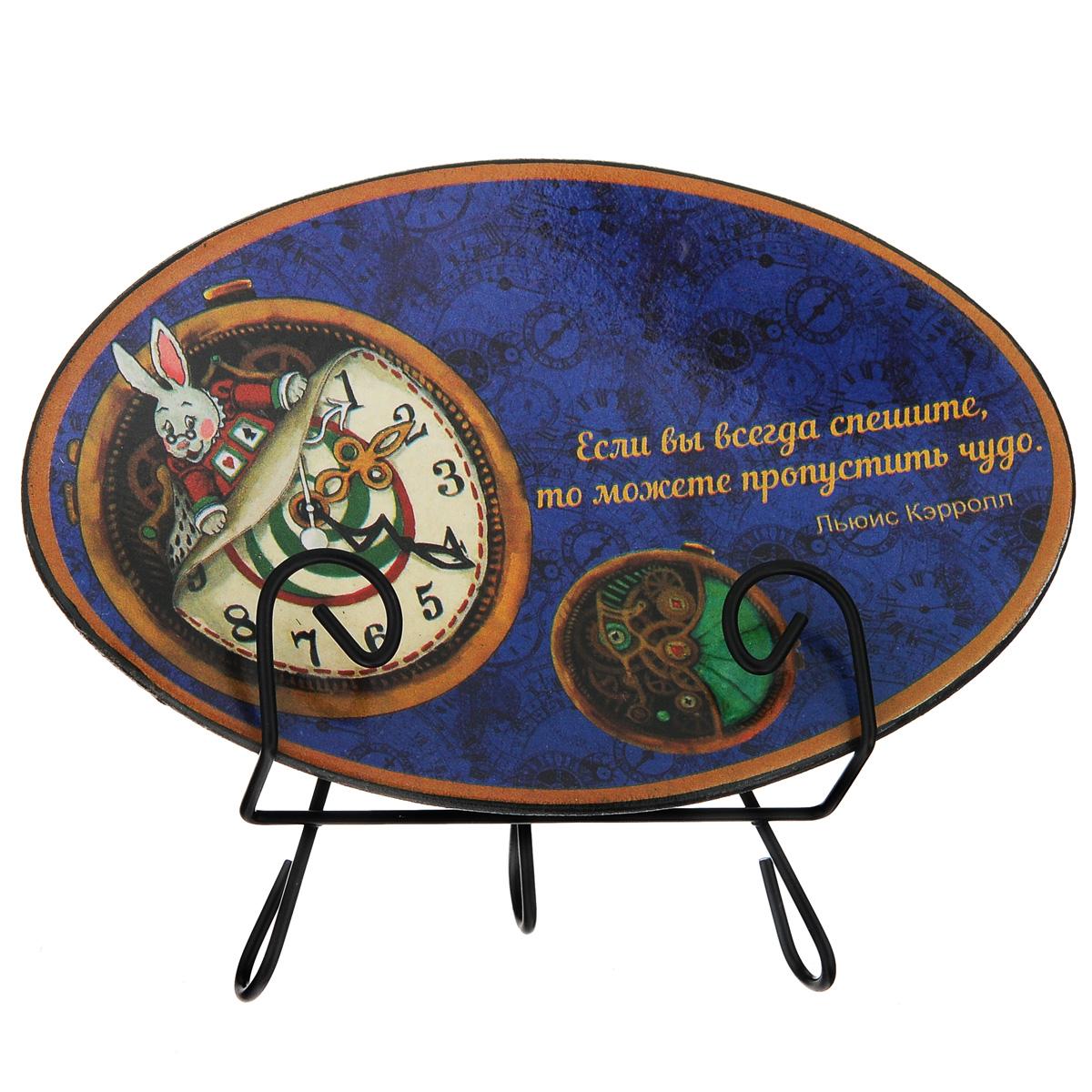 Тарелка декоративная Льюис Кэрролл, на подставке, 15 х 10 см36248Декоративная тарелка на подставке станет прекрасным дополнением к декору практически любого помещения, будь то кухня, столовая, гостиная, холл или рабочий кабинет. Тарелка выполнена из доломитовой керамики, подставка в виде треноги,благодаря которой сувенир удобно и быстро располагается на любой горизонтальной поверхности, - из черного металла. Поверхность декорирована изображениям часов и Белого Кролика, а также цитатой из знаменитого произведения Льюиса Кэрролла: Если вы всегда спешите, то можете пропустить чудо. Очаровательная декоративная тарелка - замечательный подарок друзьям и близким людям. Размер тарелки (без подставки): 15,2 см х 10 см х 1,5 см. Размер сувенира с подставкой: 15,2 см х 8 см х 12 см.