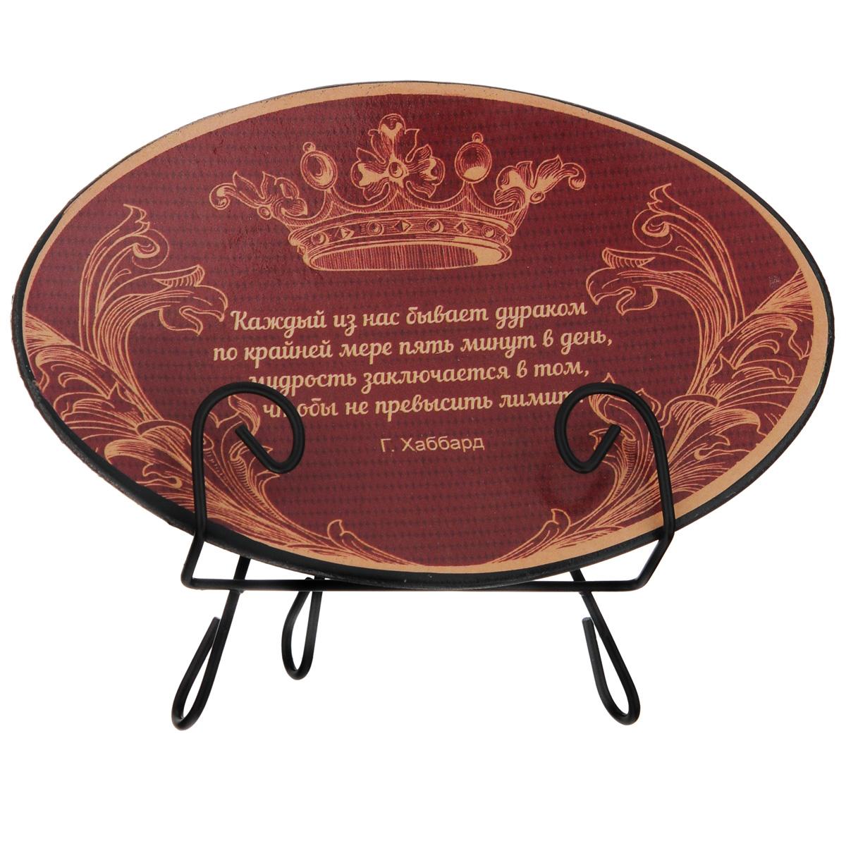 Тарелка декоративная Г. Хаббард, на подставке, 15 см х 10 см36243Декоративная тарелка на подставке станет прекрасным дополнением к декору практически любого помещения, будь то кухня, столовая, гостиная, холл или рабочий кабинет. Тарелка выполнена из доломитовой керамики, подставка в виде треноги,благодаря которой сувенир удобно и быстро располагается на любой горизонтальной поверхности, - из черного металла. Поверхность декорирована изображением короны, а также цитатой Г.Хаббарда: Каждый из нас бывает дураком по крайней мере пять минут в день, мудрость заключается в том, чтобы не превысить лимит. Очаровательная декоративная тарелка - замечательный подарок друзьям и близким людям. Размер тарелки (без подставки): 15,2 см х 10 см х 1,5 см. Размер сувенира с подставкой: 15,2 см х 8 см х 12 см.
