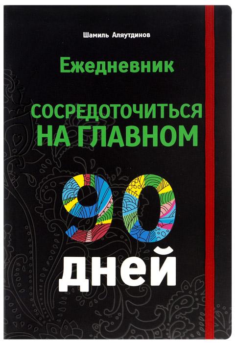 Шамиль Аляутдинов Сосредоточиться на главном. Ежедневник пункт выдачи новороссийск