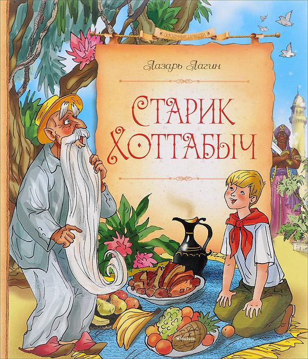 Лазарь Лагин Старик Хоттабыч книжки мальчишки иордан кефалиди купить
