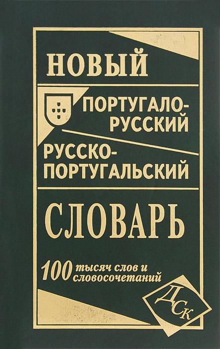 И. Н. Вебер Новый португало-русский русско-португальский словарь португальский язык для чайников