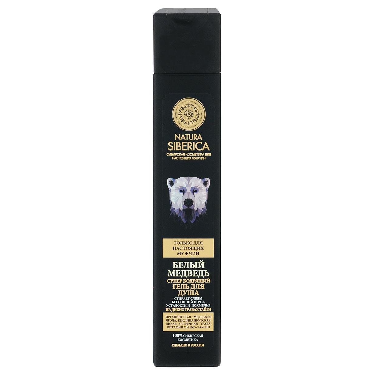 """Natura Siberica Гель для душа для мужчин """"Белый медведь"""", бодрящий, 250 мл"""