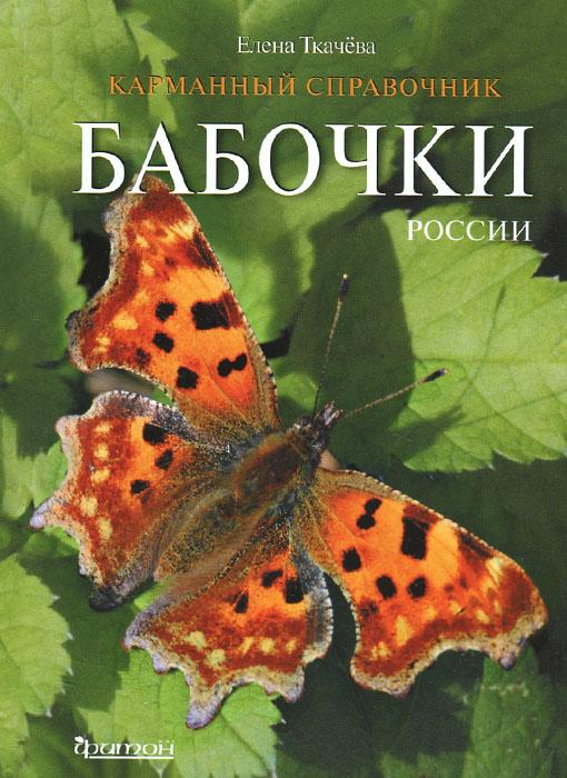 Елена Ткачева Бабочки России