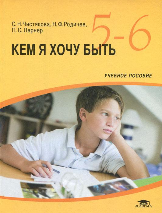 Кем я хочу быть. 5-6 класс. Учебное пособие