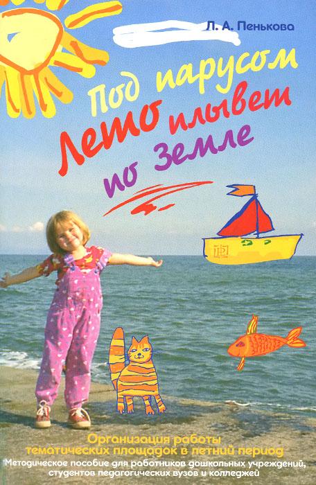 Под парусом лето плывет по Земле (организация работы тематических площадок в летний период)