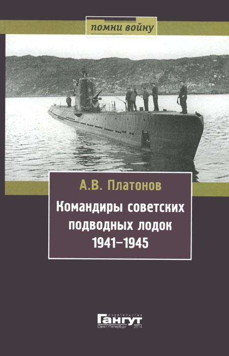 А. В. Платонов Командиры советских подводных лодок 1941-1945