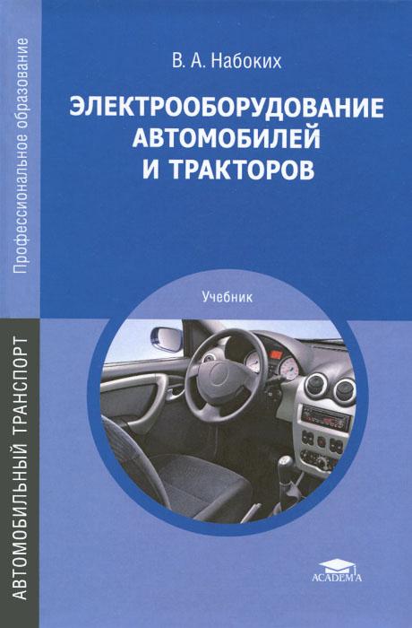 Электрооборудование автомобилей и тракторов. Учебник