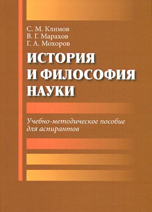 История и философия науки. Учебно-методическое пособие для аспирантов