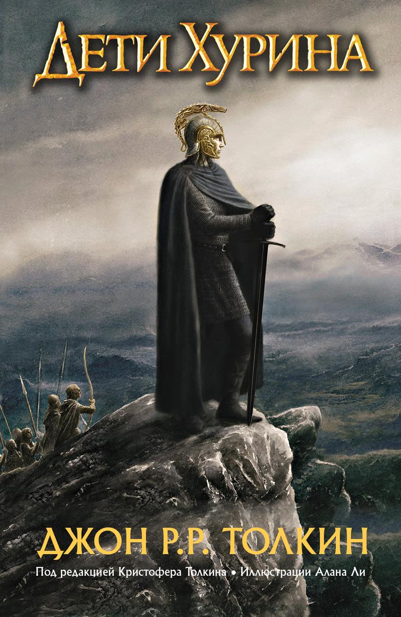 Джон Рональд Руэл Толкин Дети Хурина. Нарн и Хин Хурин ибрагим з сын террориста история одного выбора
